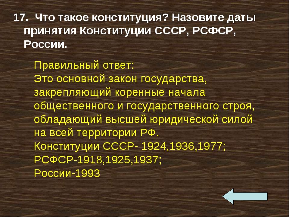 17. Что такое конституция? Назовите даты принятия Конституции СССР, РСФСР, Р...