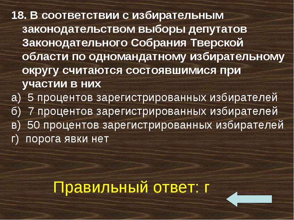 18. В соответствии с избирательным законодательством выборы депутатов Законод...