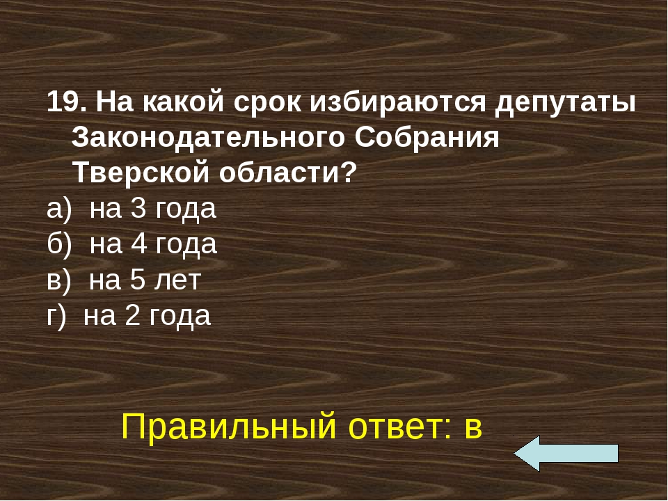 19. На какой срок избираются депутаты Законодательного Собрания Тверской обла...