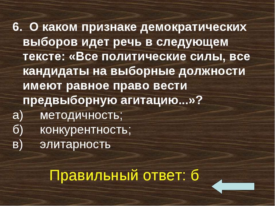 6. О каком признаке демократических выборов идет речь в следующем тексте: «Вс...