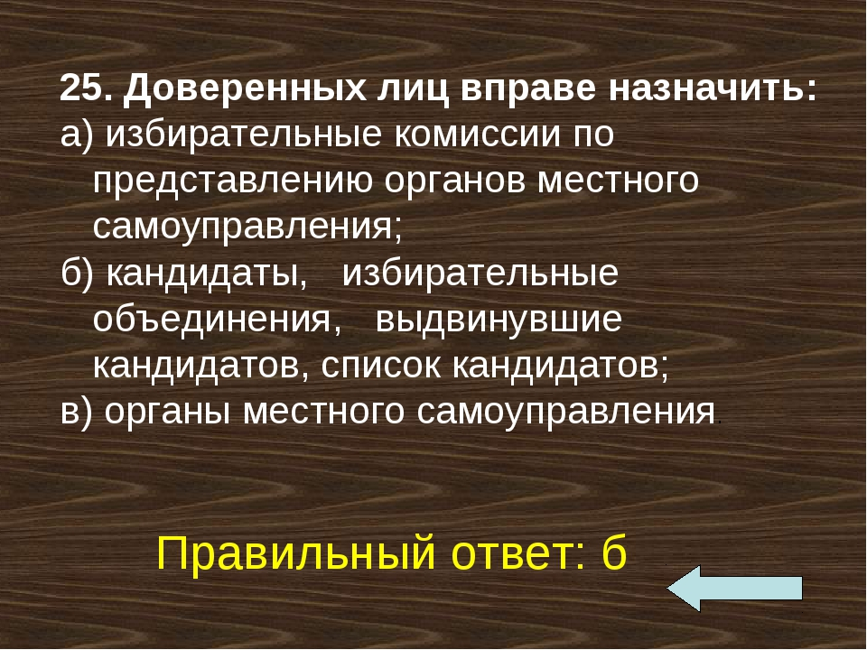 25. Доверенных лиц вправе назначить: а) избирательные комиссии по представлен...