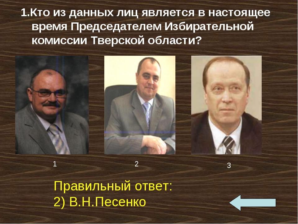 1.Кто из данных лиц является в настоящее время Председателем Избирательной ко...