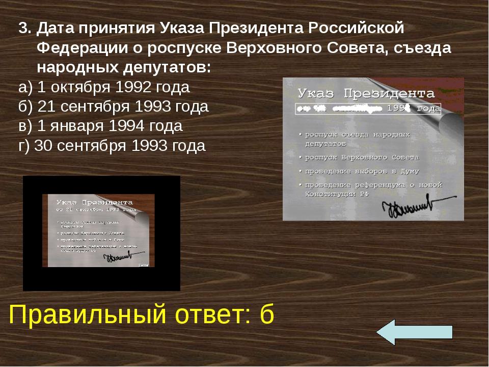 3. Дата принятия Указа Президента Российской Федерации о роспуске Верховного...