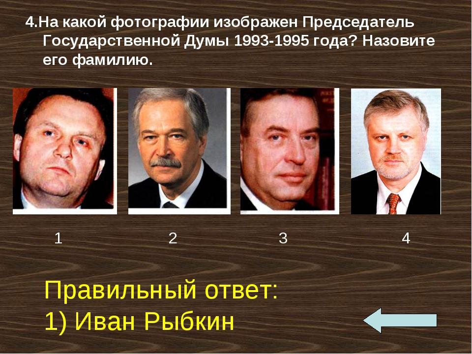 4.На какой фотографии изображен Председатель Государственной Думы 1993-1995 г...