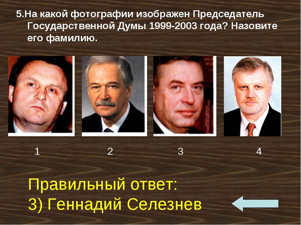 5.На какой фотографии изображен Председатель Государственной Думы 1999-2003 г...