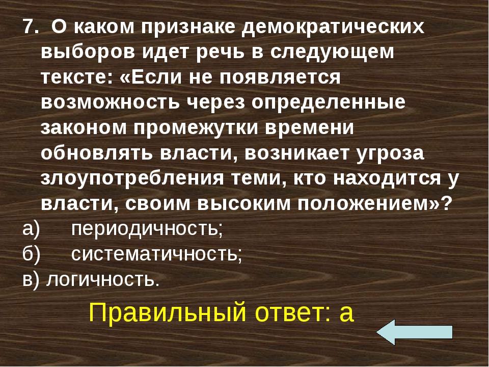 7. О каком признаке демократических выборов идет речь в следующем тексте: «Ес...