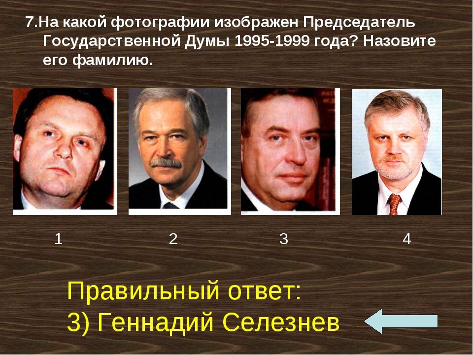 7.На какой фотографии изображен Председатель Государственной Думы 1995-1999 г...