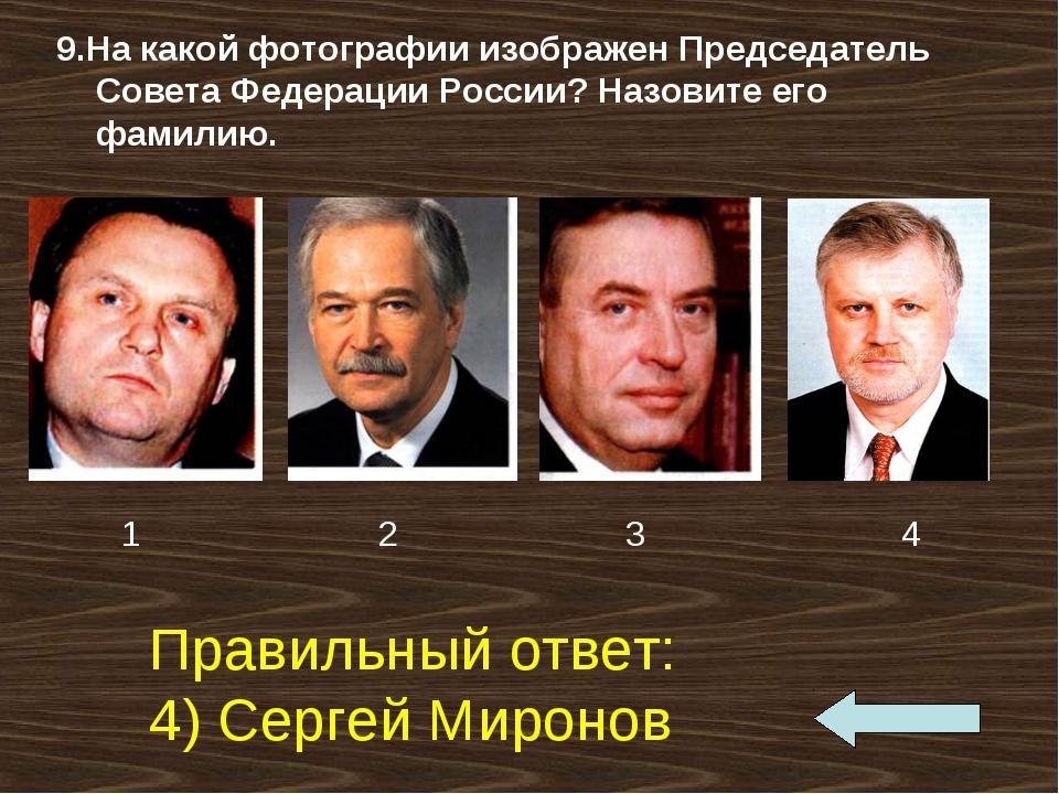 9.На какой фотографии изображен Председатель Совета Федерации России? Назовит...