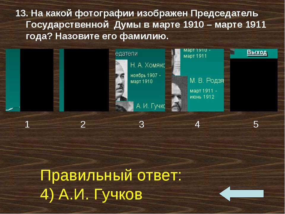 13. На какой фотографии изображен Председатель Государственной Думы в марте 1...