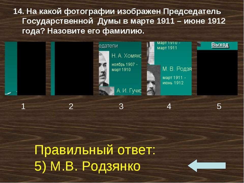 14. На какой фотографии изображен Председатель Государственной Думы в марте 1...