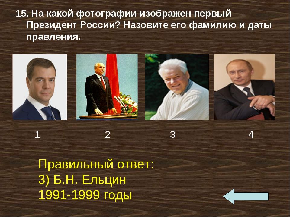 15. На какой фотографии изображен первый Президент России? Назовите его фамил...