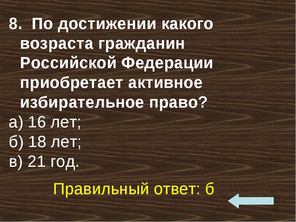 8. По достижении какого возраста гражданин Российской Федерации приобретает а...