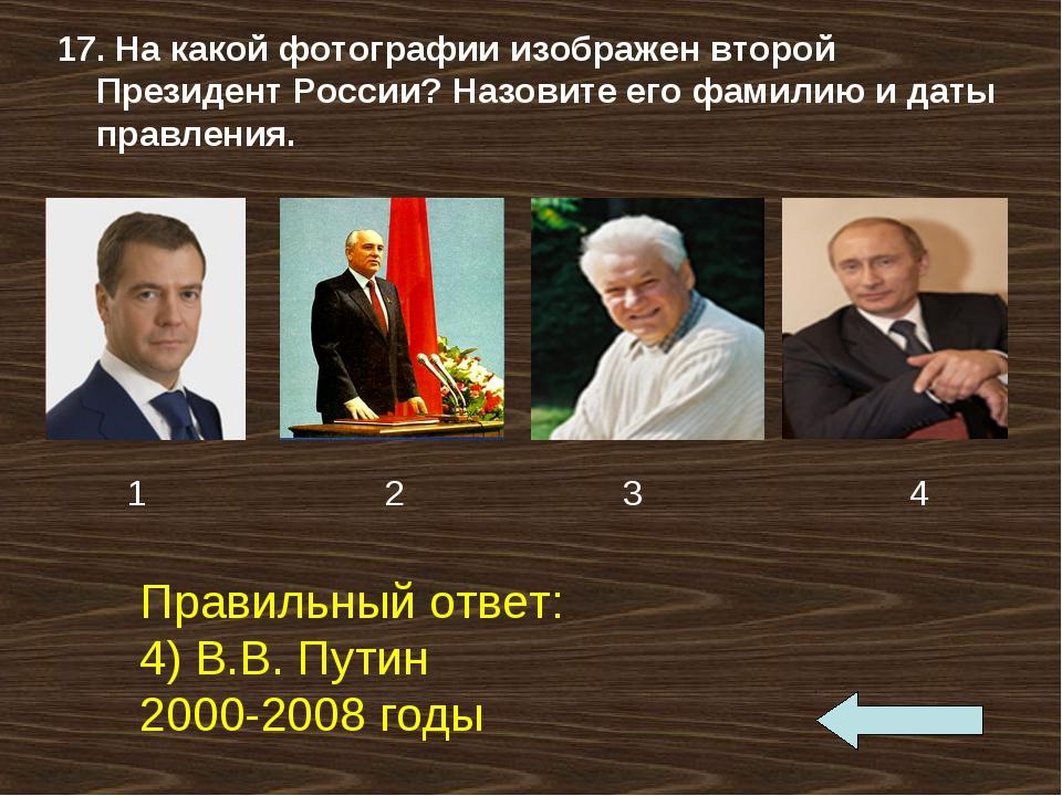 17. На какой фотографии изображен второй Президент России? Назовите его фамил...