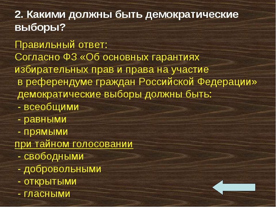 2. Какими должны быть демократические выборы? Правильный ответ: Согласно ФЗ «...