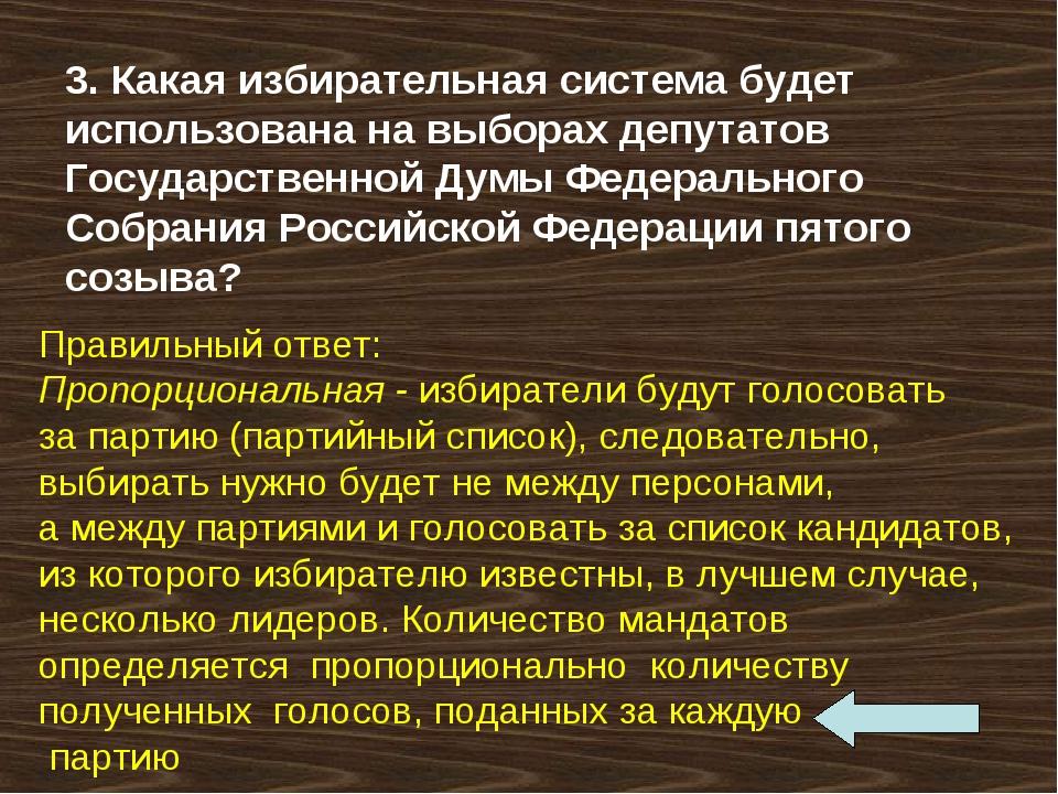 3. Какая избирательная система будет использована на выборах депутатов Госуда...