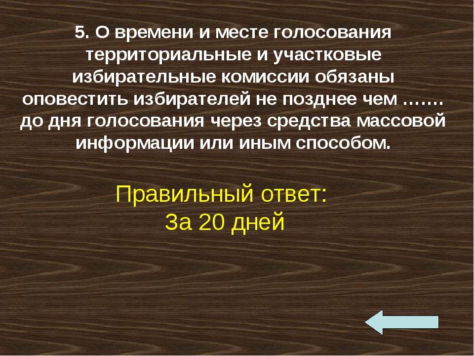 5. О времени и месте голосования территориальные и участковые избирательные к...