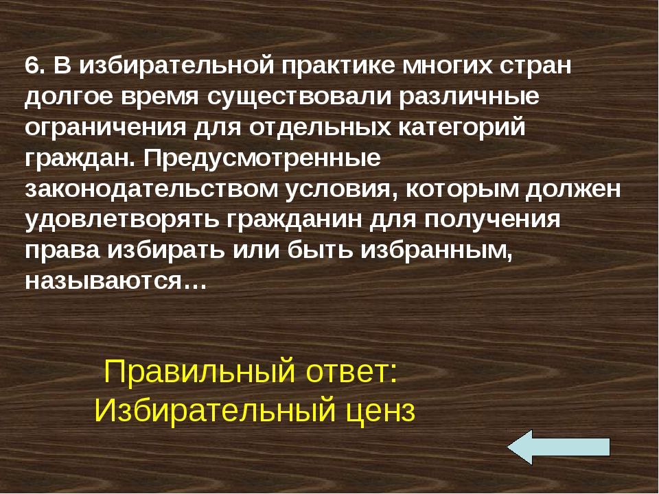 6. В избирательной практике многих стран долгое время существовали различные...