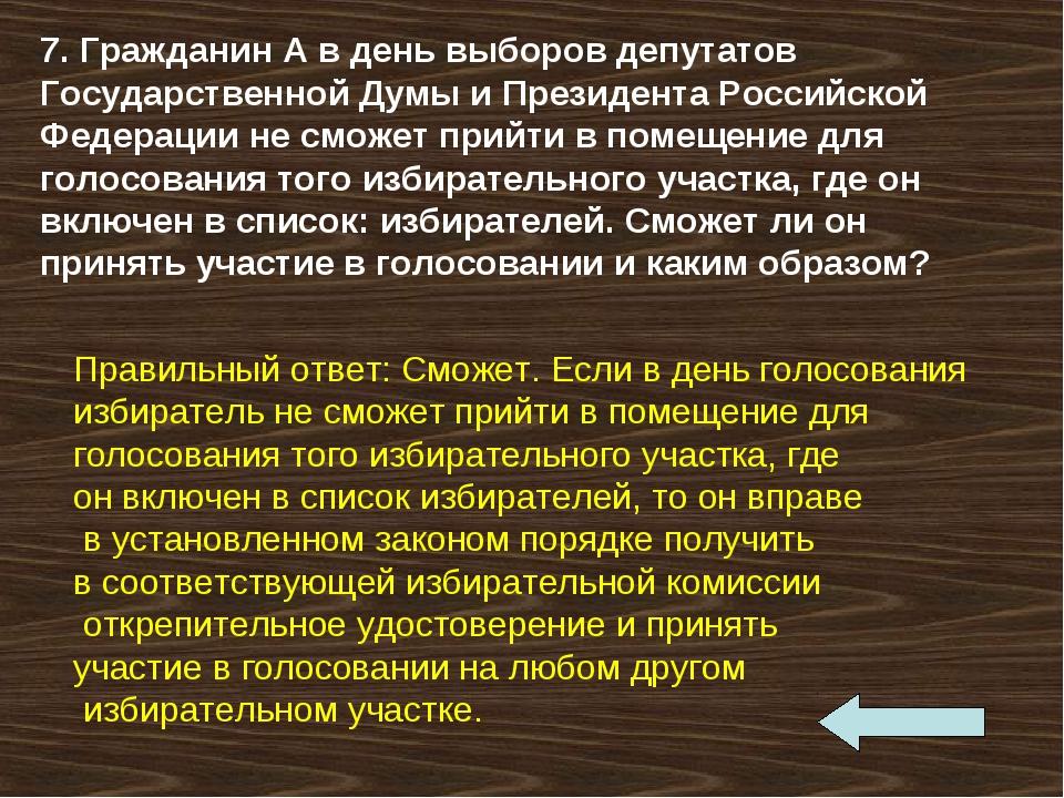 7. Гражданин А в день выборов депутатов Государственной Думы и Президента Рос...