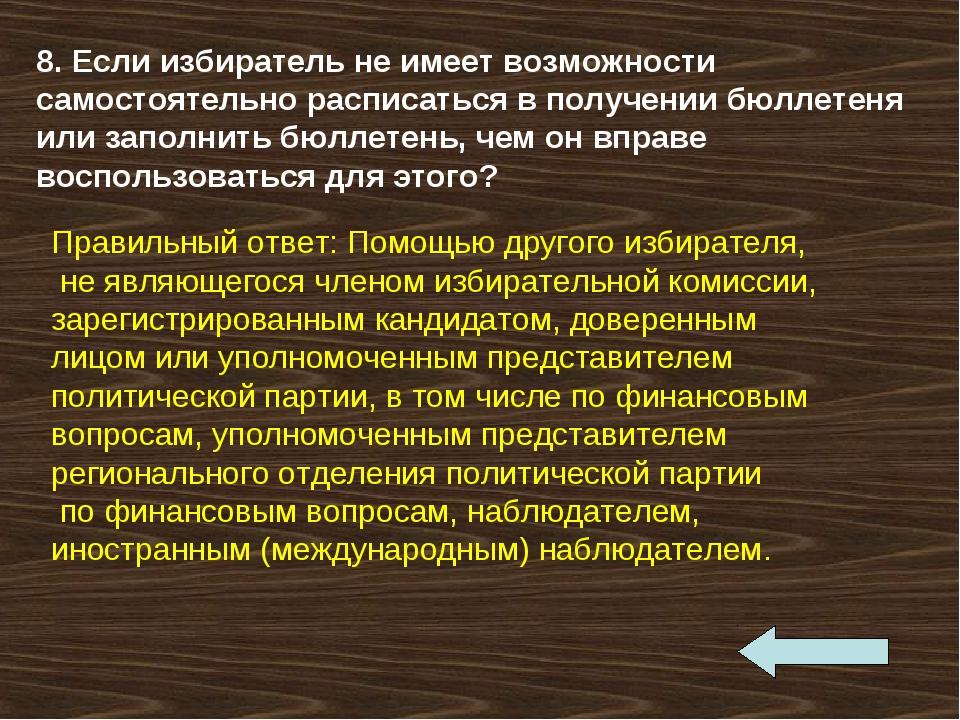 8. Если избиратель не имеет возможности самостоятельно расписаться в получени...