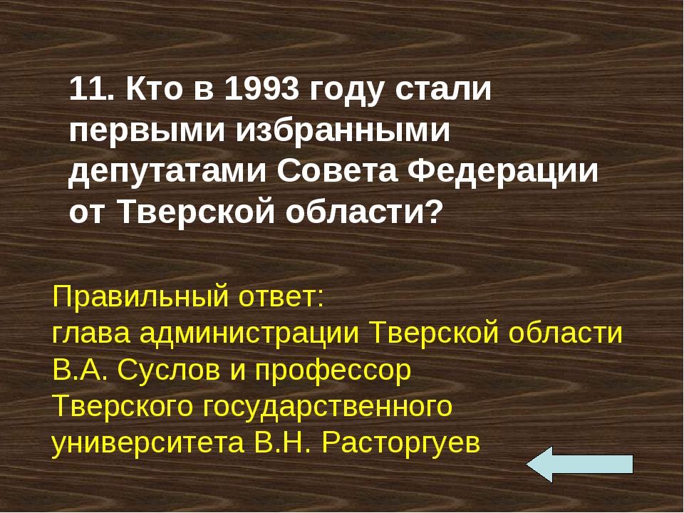 11. Кто в 1993 году стали первыми избранными депутатами Совета Федерации от Т...