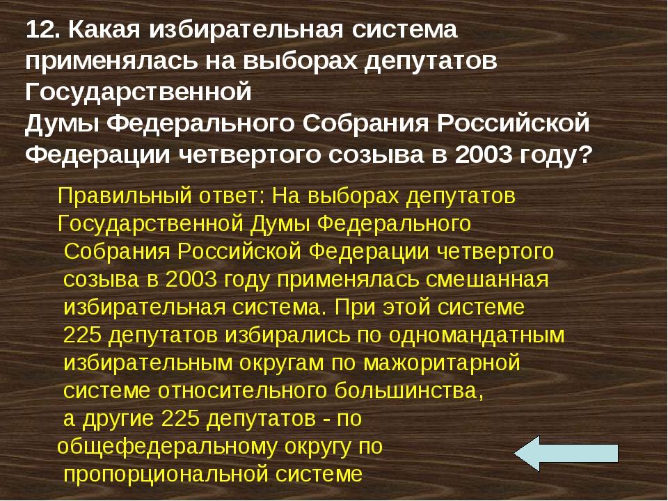 12. Какая избирательная система применялась на выборах депутатов Государствен...