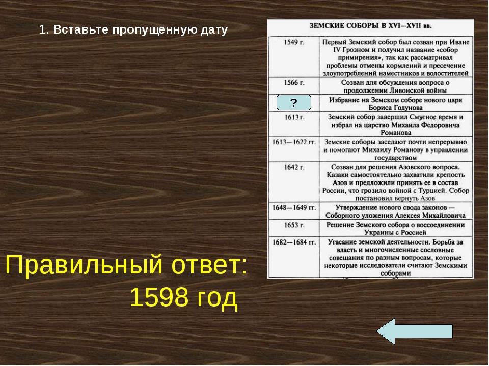 Правильный ответ: 1598 год 1. Вставьте пропущенную дату