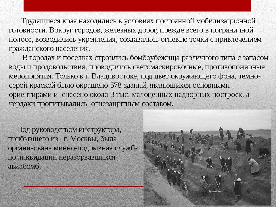 Трудящиеся края находились в условиях постоянной мобилизационной готовности....