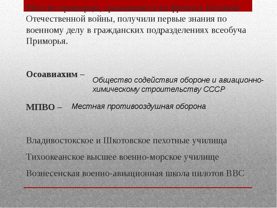 Многие приморцы, сражавшиеся на фронтах Великой Отечественной войны, получили...