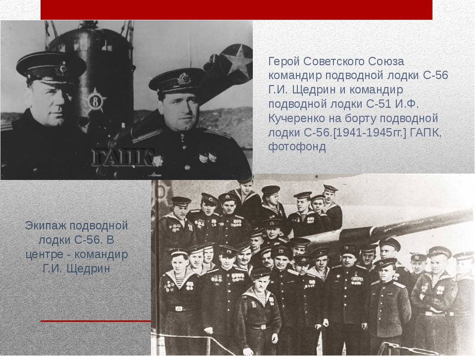 Экипаж подводной лодки С-56. В центре - командир Г.И. Щедрин Герой Советского...