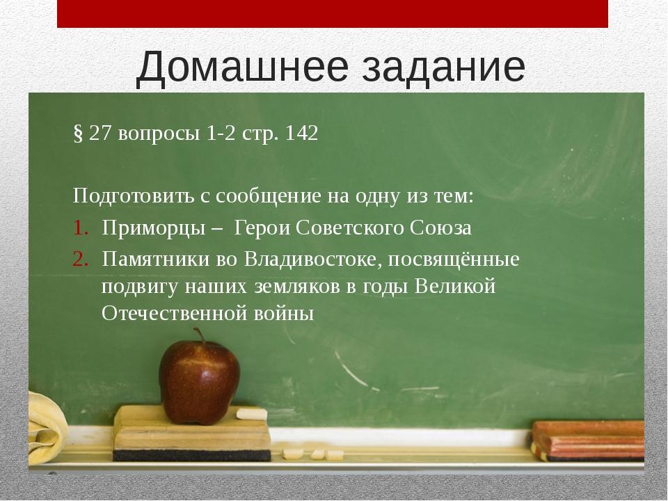 Домашнее задание § 27 вопросы 1-2 стр. 142 Подготовить с сообщение на одну из...