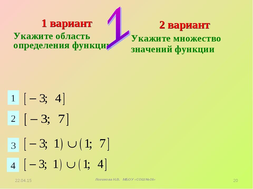 1 вариант Укажите область определения функции 2 вариант Укажите множество зна...