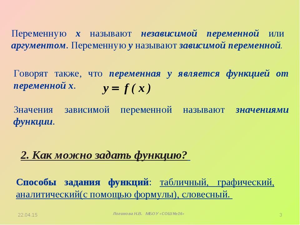 2. Как можно задать функцию? Переменную х называют независимой переменной или...