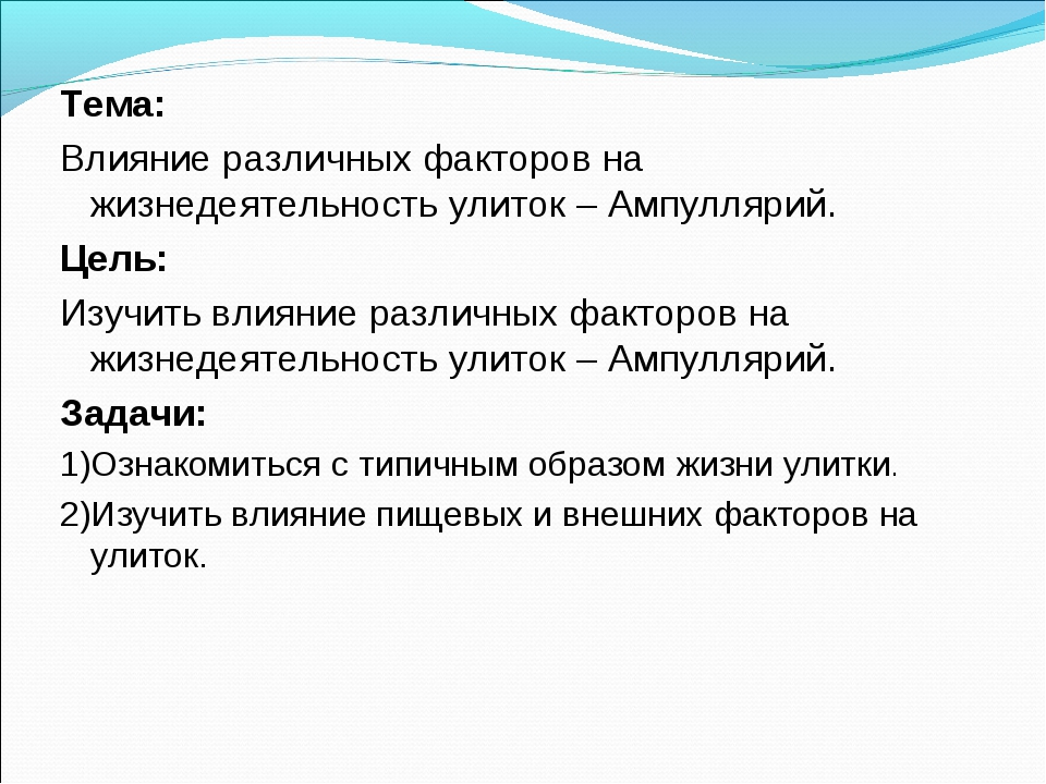 Тема: Влияние различных факторов на жизнедеятельность улиток – Ампуллярий. Це...