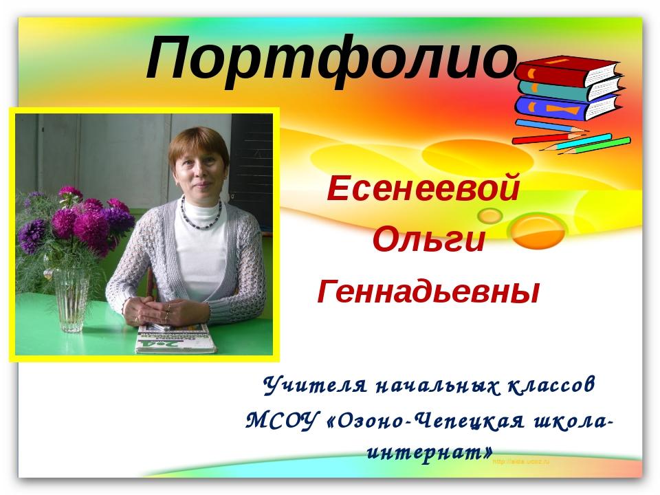 Портфолио Есенеевой Ольги Геннадьевны Учителя начальных классов МСОУ «Озоно-Ч...