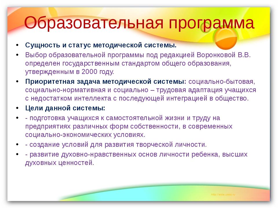 Образовательная программа Сущность и статус методической системы. Выбор образ...