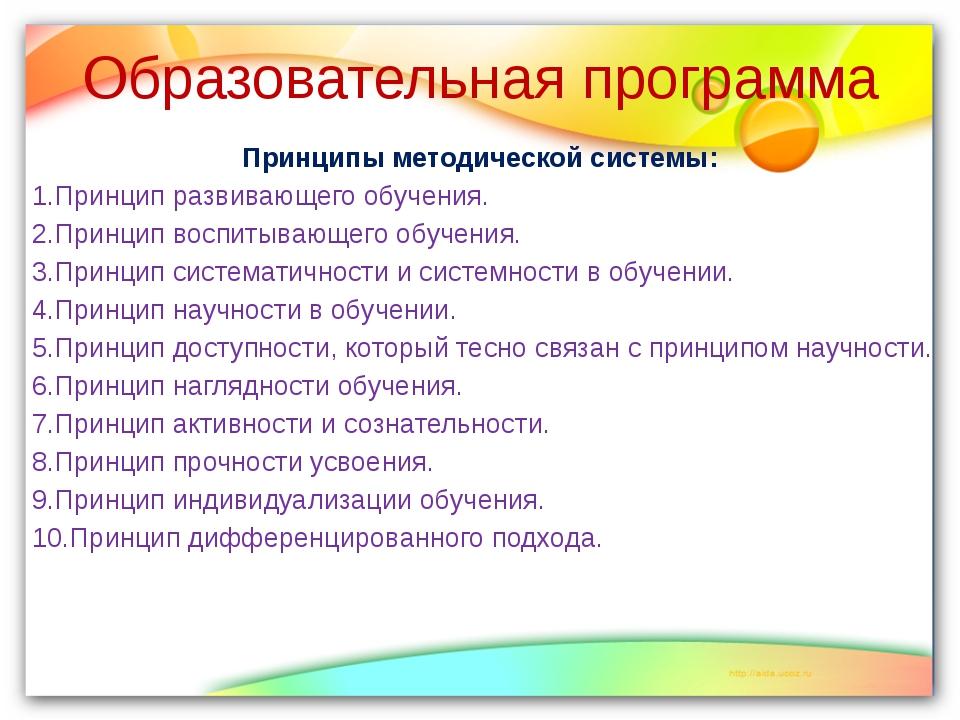 Образовательная программа Принципы методической системы: 1.Принцип развивающ...