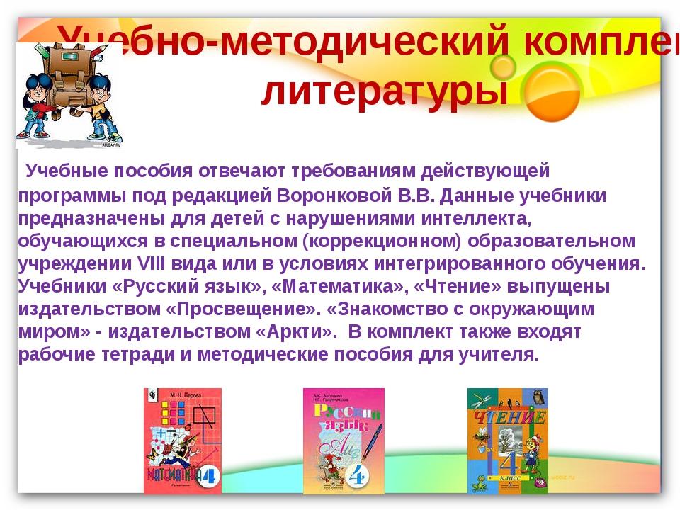 Учебно-методический комплект литературы Учебные пособия отвечают требованиям...