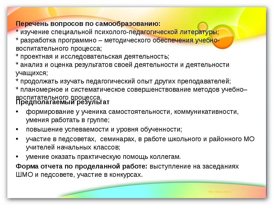 Перечень вопросов по самообразованию: * изучение специальной психолого-педаго...