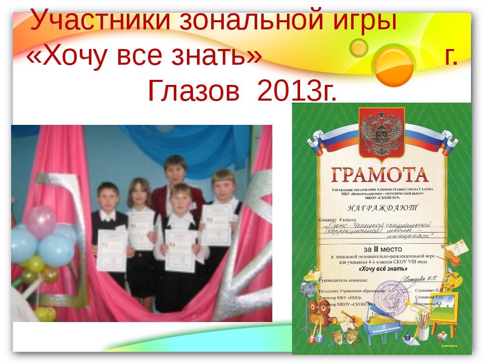 Участники зональной игры «Хочу все знать» г. Глазов 2013г.