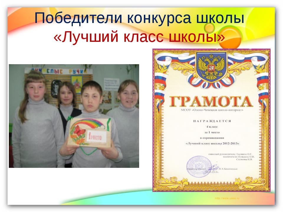 Победители конкурса школы «Лучший класс школы»