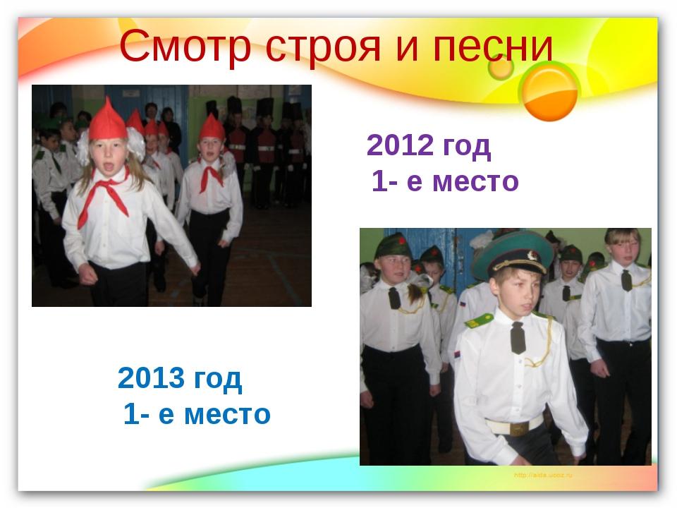 Смотр строя и песни 2012 год 1- е место 2013 год 1- е место