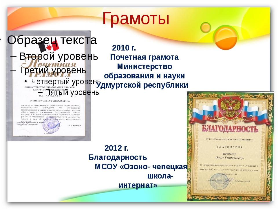 Грамоты 2010 г. Почетная грамота Министерство образования и науки Удмуртской...