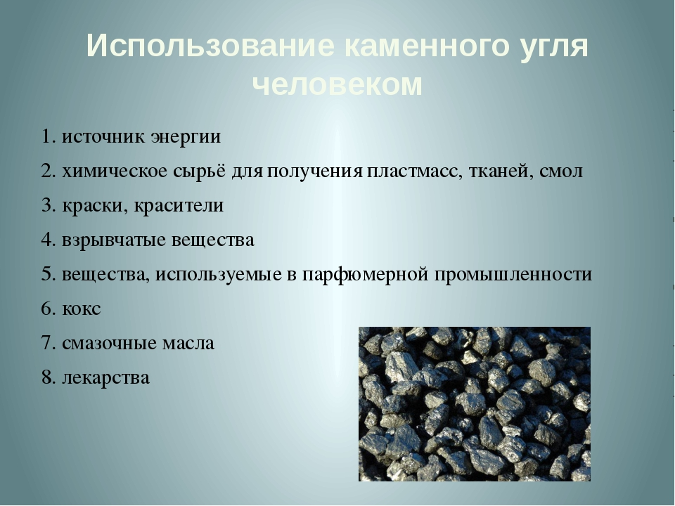 Использование каменного угля человеком 1. источник энергии 2. химическое сырь...