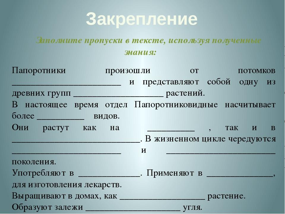 Закрепление Заполните пропуски в тексте, используя полученные знания: Папоро...