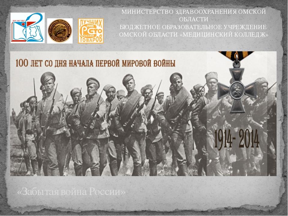 «Забытая война России» МИНИСТЕРСТВО ЗДРАВООХРАНЕНИЯ ОМСКОЙ ОБЛАСТИ БЮДЖЕТНОЕ...