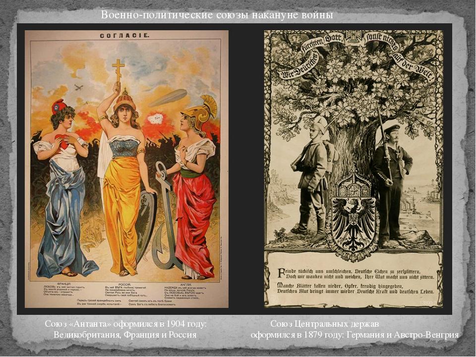 Военно-политические союзы накануне войны Союз Центральных держав оформился в...