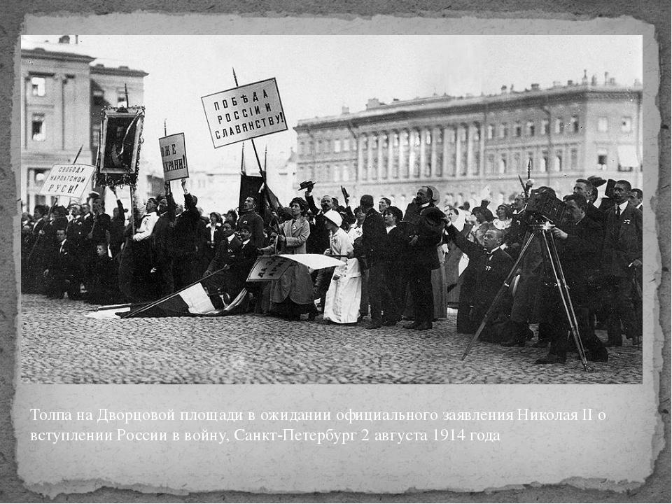 Толпа на Дворцовой площади в ожидании официального заявления Николая II о вст...