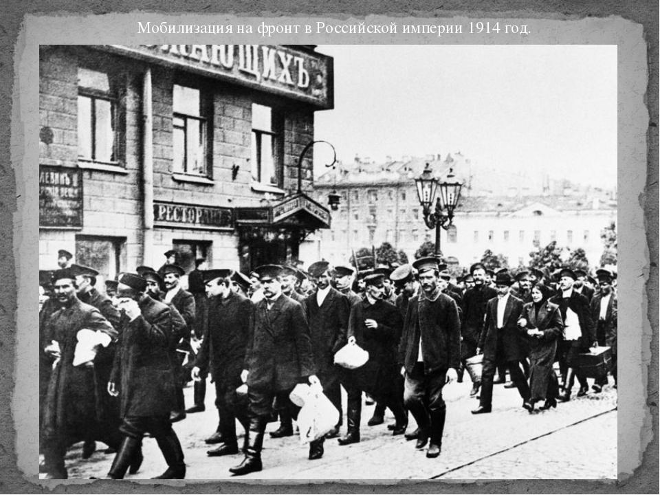 Мобилизация на фронт в Российской империи 1914 год.