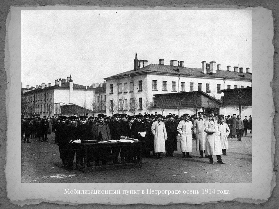 Мобилизационный пункт в Петрограде осень 1914 года