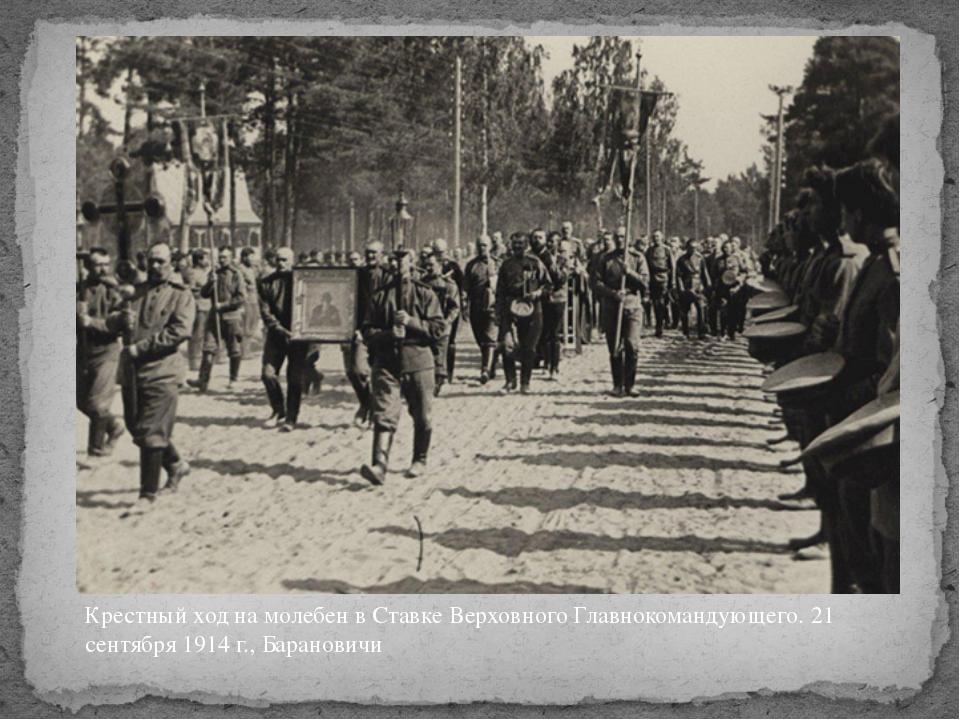 Крестный ход на молебен в Ставке Верховного Главнокомандующего. 21 сентября 1...